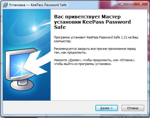 Менеджер паролей KeePass. Установка