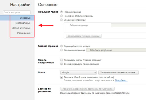 Настройка Google Chrome
