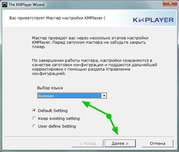 Установка KMPlayer