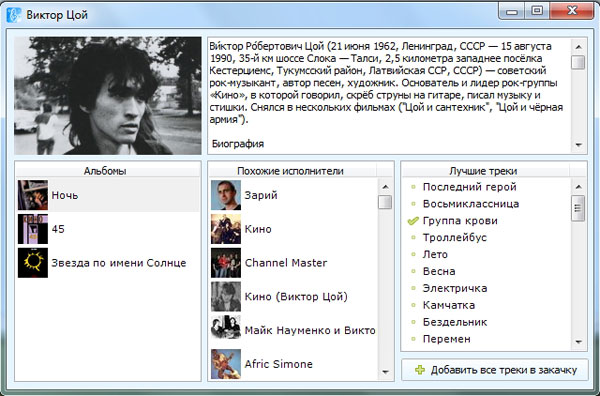 Программа VKMusic