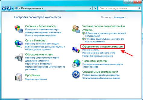 Как скрыть папку в Windows 7