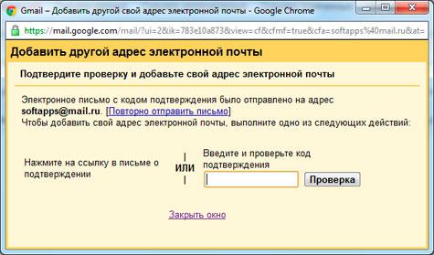 Настройка почты Gmail