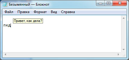 Переключатель клавиатуры