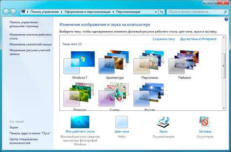Оформление Windows 7