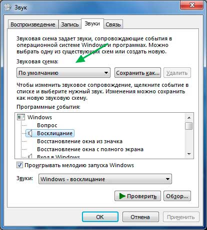 Темы Windows 7