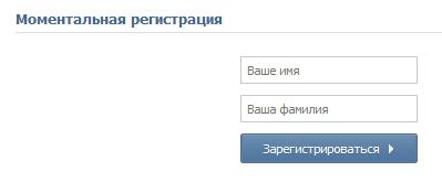 Регистрация в контакте с помощью сайта softapps.ru