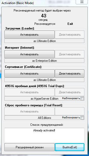 Как активировать Windows 7 бесплатно