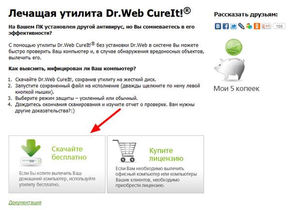 Как проверить компьютер на вирусы, без установки антивируса!