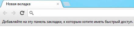 Панель закладок в Google Chrome!
