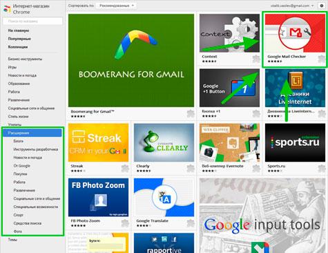 Расширения Google Chrome!
