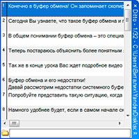 Буфер обмена и его роль в ОС Windows