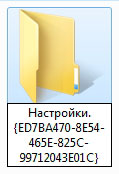 Как настроить Windows 7: теперь все настройки в одном месте?